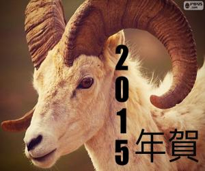 Puzle Ano da cabra de madeira, 2015